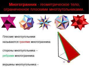 Плоские многоугольники называются гранями многогранника стороны многоугольни