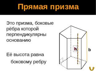 Боковая поверхность прямой призмы Теорема: Боковая поверхность прямой призмы