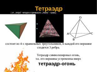 Тетраэдр состоит из 4-х правильных треугольников, в каждой его вершине сходят
