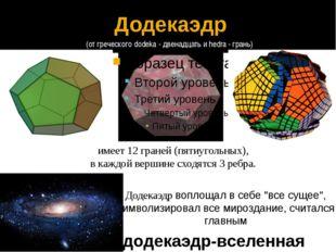 """додекаэдр-вселенная Додекаэдр воплощал в себе """"все сущее"""", символизировал все"""