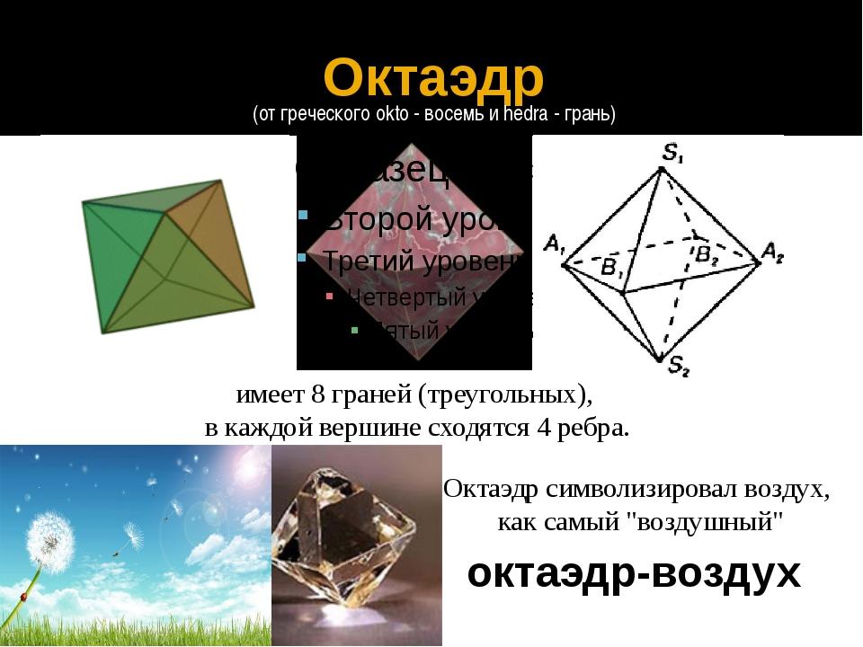 октаэдр-воздух имеет 8 граней (треугольных), в каждой вершине сходятся 4 ребр...