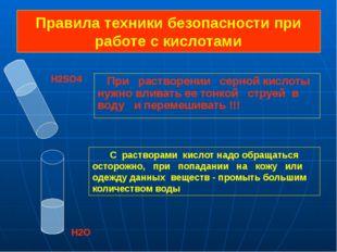 Правила техники безопасности при работе с кислотами При растворении серной ки