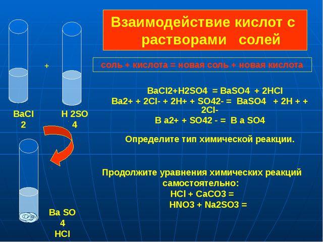 Взаимодействие кислот с растворами солей BaCI2+H2SO4 = BaSO4 + 2HCI Ba2+ + 2...