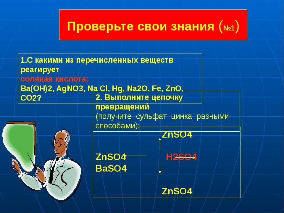 Проверьте свои знания (№1) 1.С какими из перечисленных веществ реагирует соля...