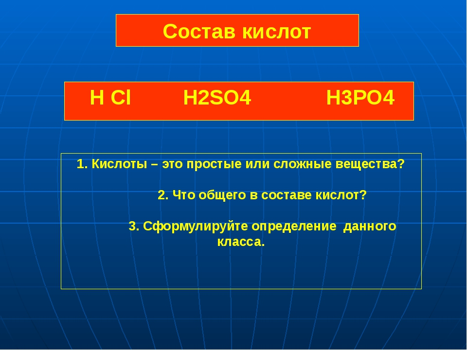 Состав кислот H Cl H2SO4 H3PO4 1. Кислоты – это простые или сложные вещества?...