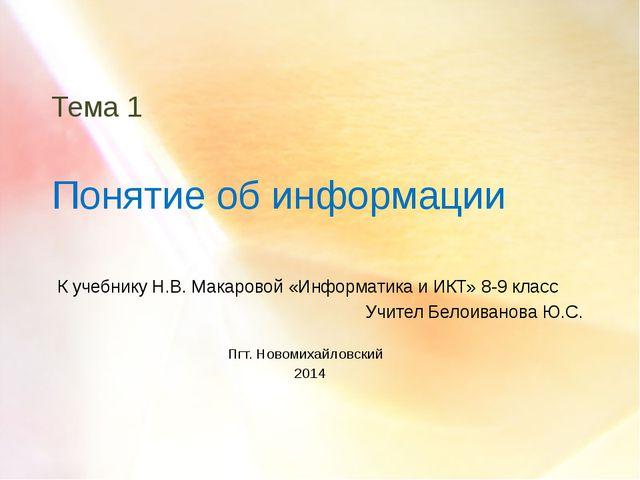 Тема 1 Понятие об информации К учебнику Н.В. Макаровой «Информатика и ИКТ» 8-...