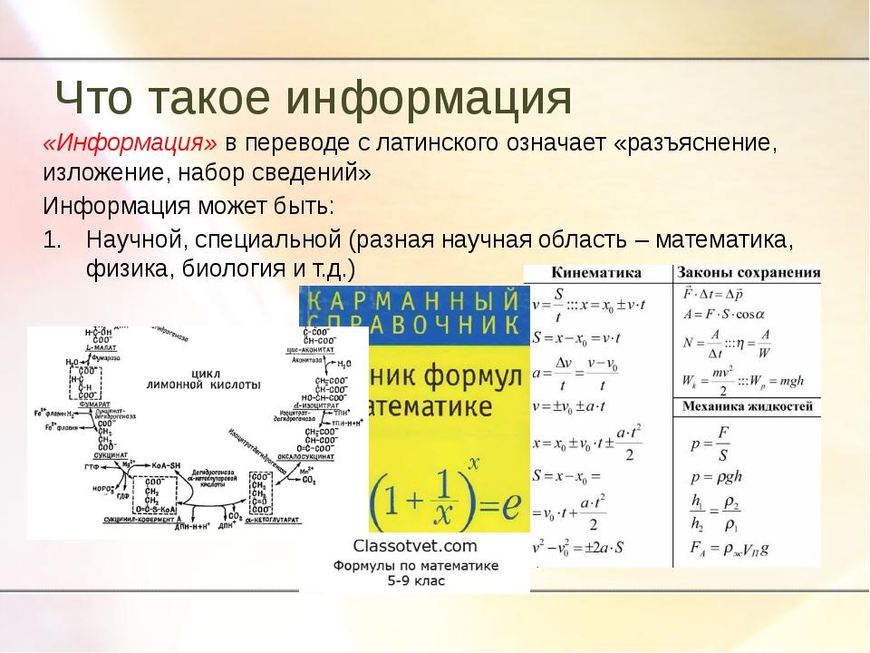 Что такое информация «Информация» в переводе с латинского означает «разъяснен...