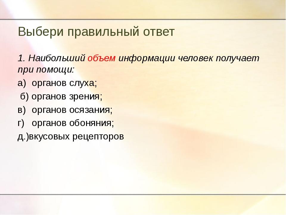 Выбери правильный ответ 1. Наибольший объем информации человек получает при п...