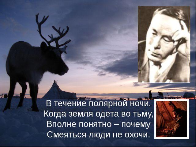 В течение полярной ночи, Когда земля одета во тьму, Вполне понятно – почему...
