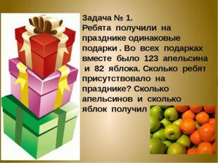 Задача № 1. Ребята получили на празднике одинаковые подарки . Во всех подарк