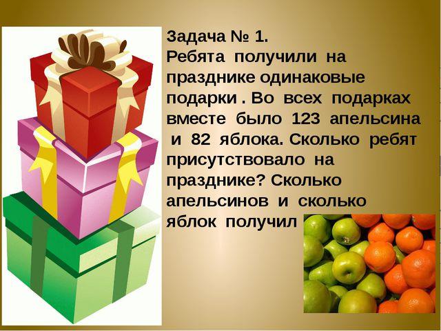 Задача № 1. Ребята получили на празднике одинаковые подарки . Во всех подарк...