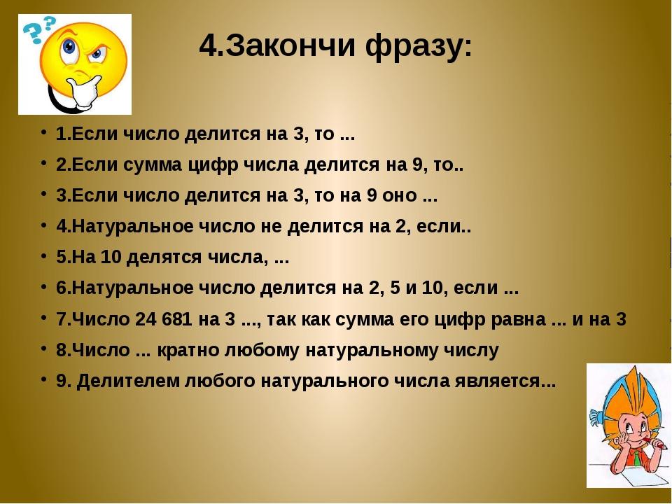 4.Закончи фразу: 1.Если число делится на 3, то ... 2.Если сумма цифр числа де...