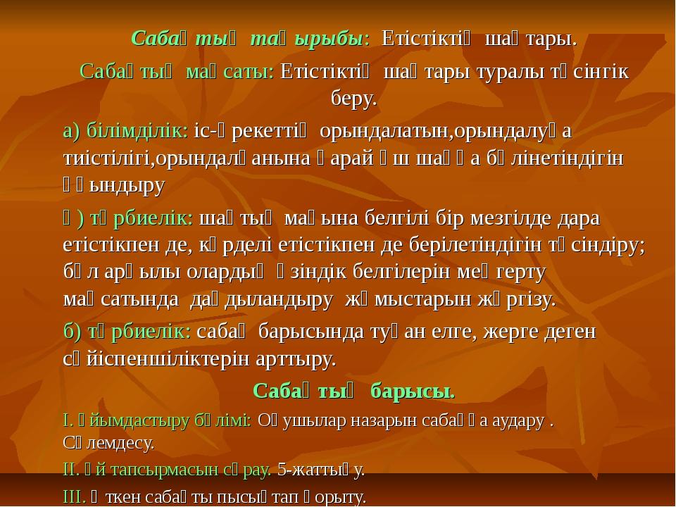 Сабақтың тақырыбы: Етістіктің шақтары. Сабақтың мақсаты: Етістіктің шақтары т...
