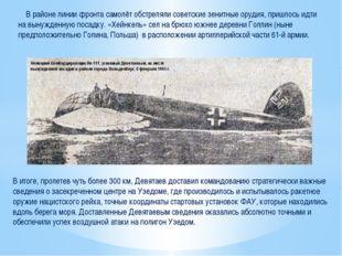 В районе линии фронта самолёт обстреляли советские зенитные орудия, пришлось