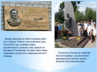 Михаил Девятаев до своих последних дней жил в Казани. Работал, пока позволял