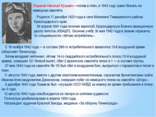 Лошаков Николай Кузьмич—попав в плен, в 1943году сумел бежать на немецком с