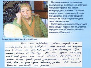 Хадыся Мургазовна – мать Асхата Аббязова Послания пленников передавались посе