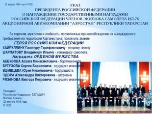 УКАЗ ПРЕЗИДЕНТА РОССИЙСКОЙ ФЕДЕРАЦИИ О НАГРАЖДЕНИИ ГОСУДАРСТВЕННЫМИ НАГРАДАМИ