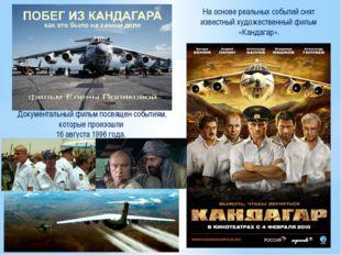 Документальный фильм посвящен событиям, которые произошли 16 августа 1996 год