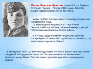 Михаил Петрович Девятаев (8 июля 1917, пос. Торбеево, Пензенская губерния— 2