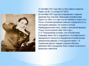 10 сентября 1941 года сбил Ju-88 в районе севернее Ромен (на Як-1 в составе 2