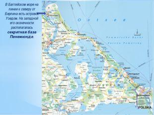 В Балтийском море на линии к северу от Берлина есть островок Узедом. На запад