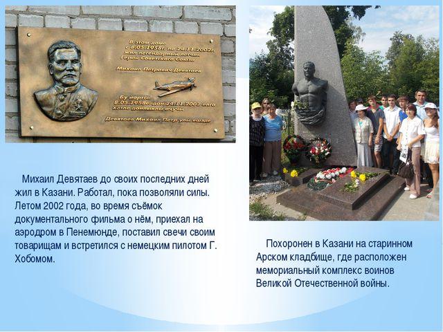 Михаил Девятаев до своих последних дней жил в Казани. Работал, пока позволял...