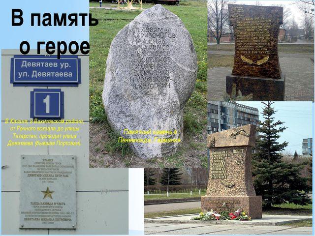 В Казани, в Вахитовском районе, от Речного вокзала до улицы Татарстан, проход...