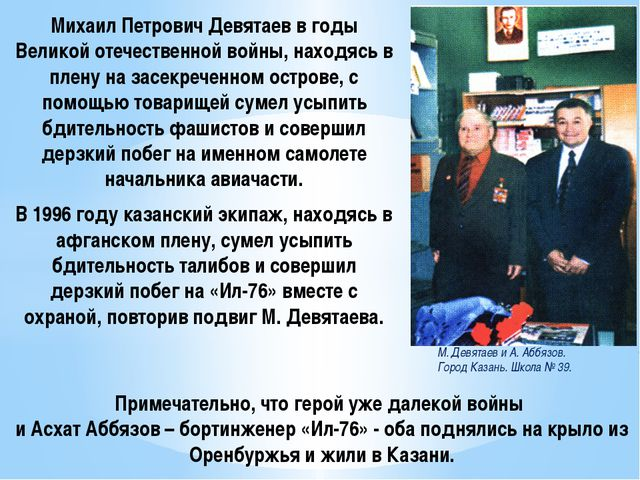 М. Девятаев и А. Аббязов. Город Казань. Школа № 39. Михаил Петрович Девятаев...