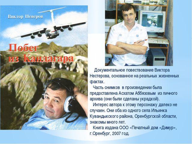Документальное повествование Виктора Нестерова, основанное на реальных жизне...