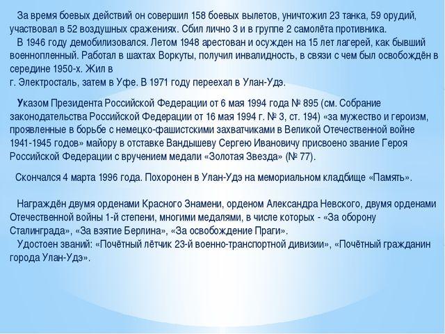 За время боевых действий он совершил 158 боевых вылетов, уничтожил 23 танка,...