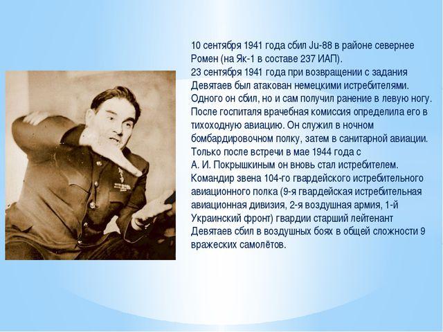 10 сентября 1941 года сбил Ju-88 в районе севернее Ромен (на Як-1 в составе 2...