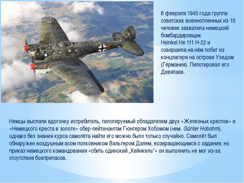 8 февраля 1945 года группа советских военнопленных из 10 человек захватила не...