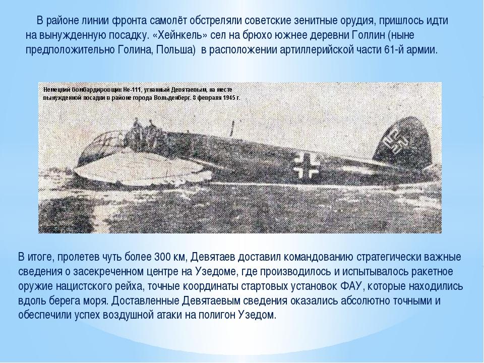В районе линии фронта самолёт обстреляли советские зенитные орудия, пришлось...