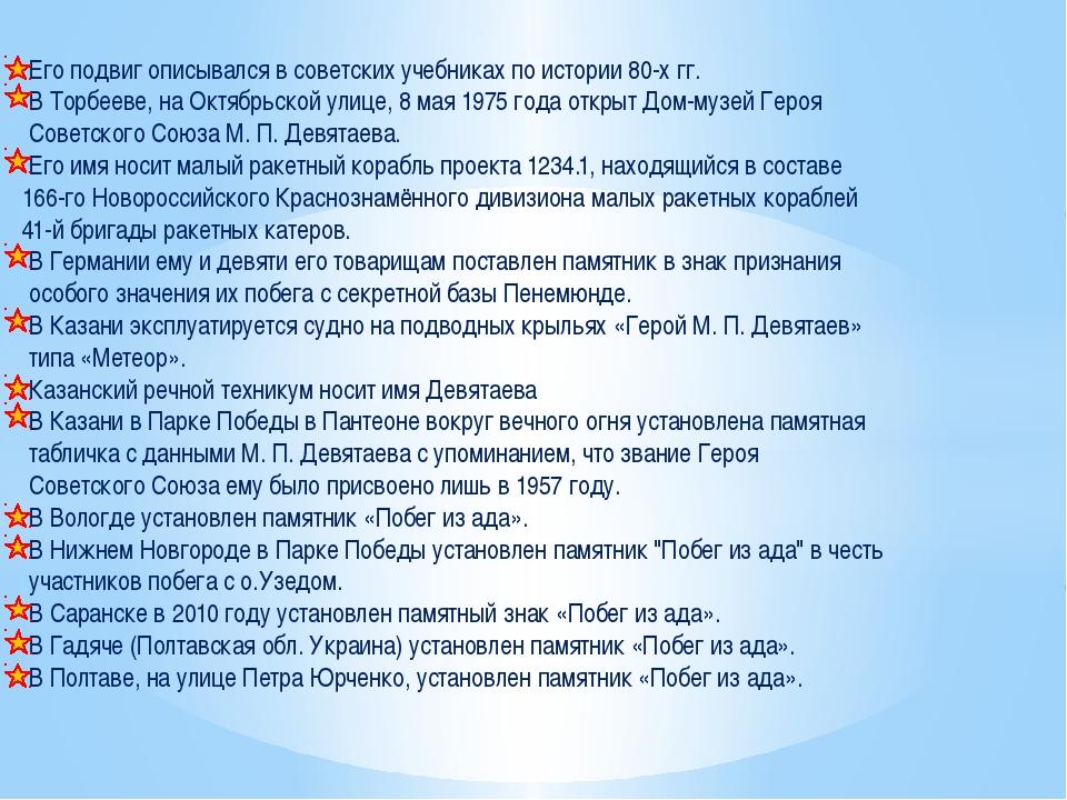 Его подвиг описывался в советских учебниках по истории 80-х гг. В Торбееве,...