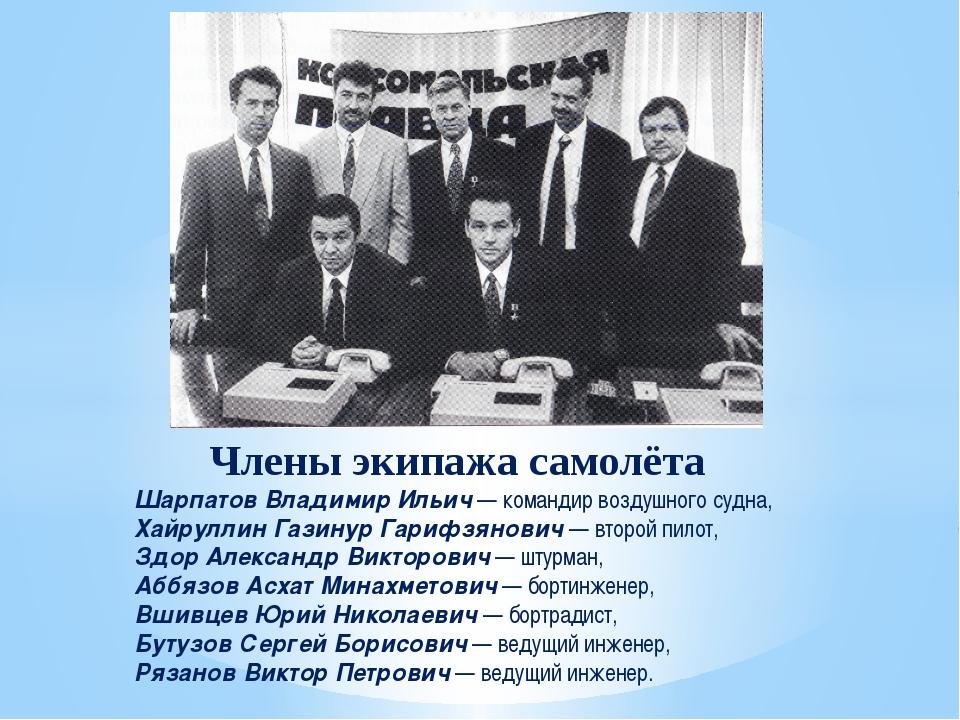 Члены экипажа самолёта Шарпатов Владимир Ильич— командир воздушного судна,...