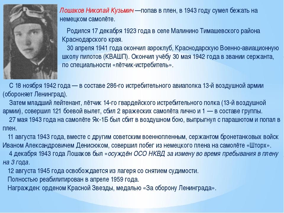 Лошаков Николай Кузьмич—попав в плен, в 1943году сумел бежать на немецком с...