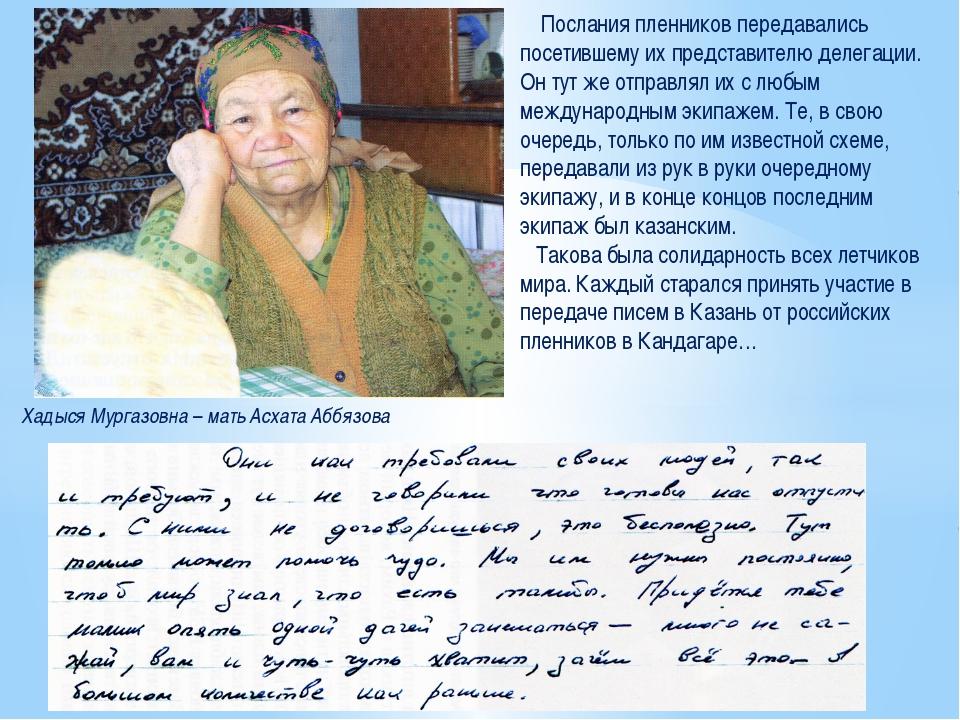 Хадыся Мургазовна – мать Асхата Аббязова Послания пленников передавались посе...
