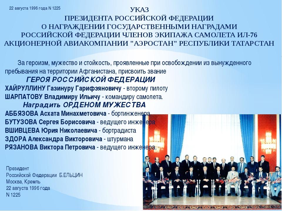 УКАЗ ПРЕЗИДЕНТА РОССИЙСКОЙ ФЕДЕРАЦИИ О НАГРАЖДЕНИИ ГОСУДАРСТВЕННЫМИ НАГРАДАМИ...