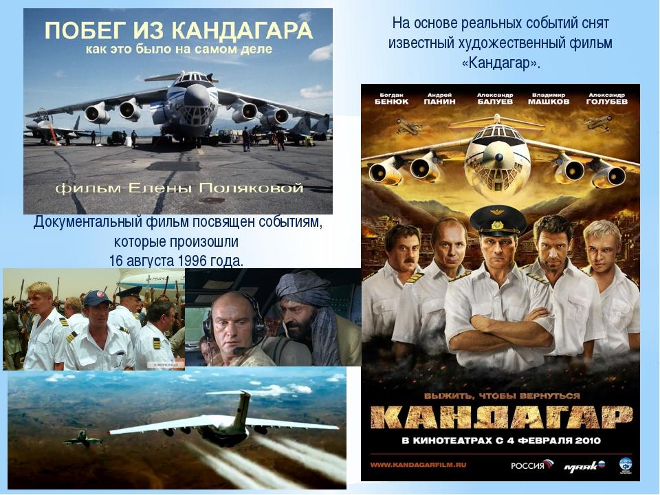 Документальный фильм посвящен событиям, которые произошли 16 августа 1996 год...