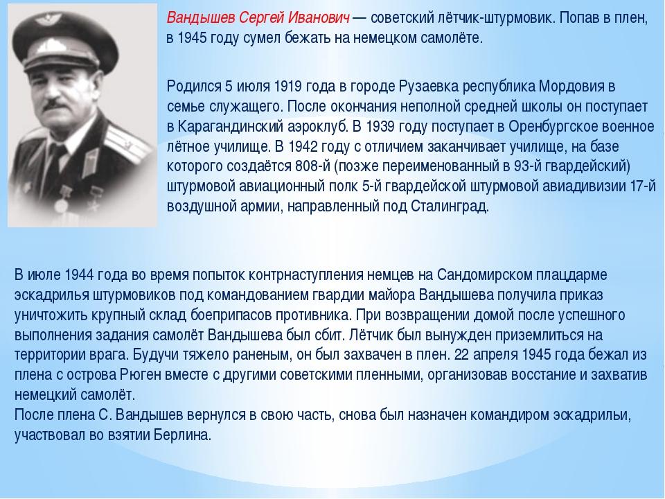 Вандышев Сергей Иванович— советский лётчик-штурмовик. Попав в плен, в 1945г...