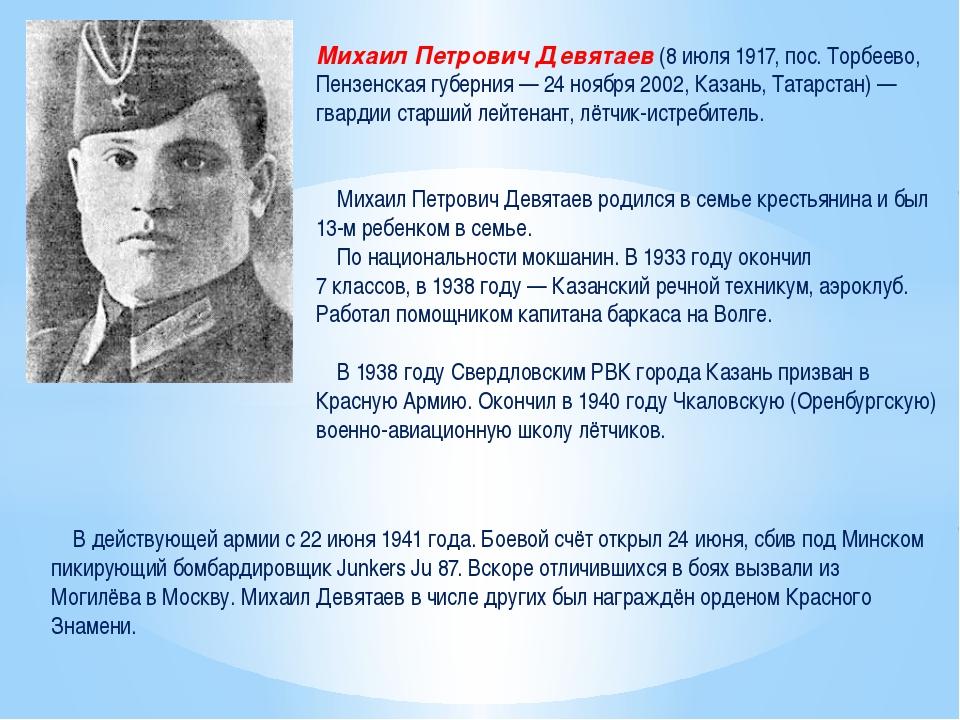 Михаил Петрович Девятаев (8 июля 1917, пос. Торбеево, Пензенская губерния— 2...