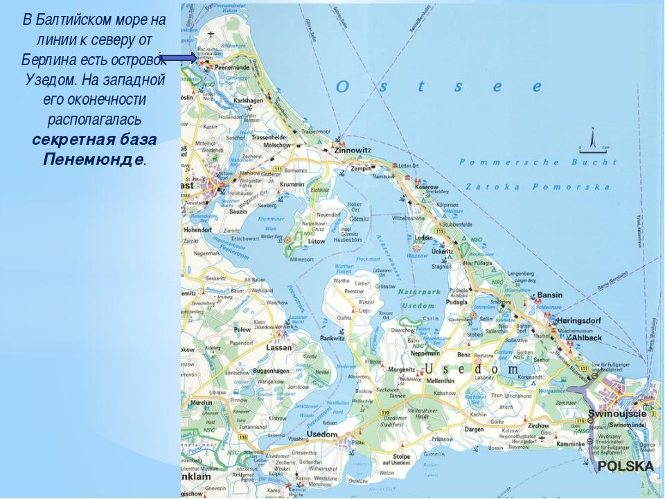 В Балтийском море на линии к северу от Берлина есть островок Узедом. На запад...
