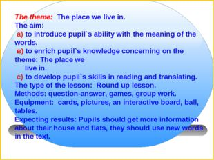 The theme: The place we live in. The aim: а) to introduce pupil`s ability wi