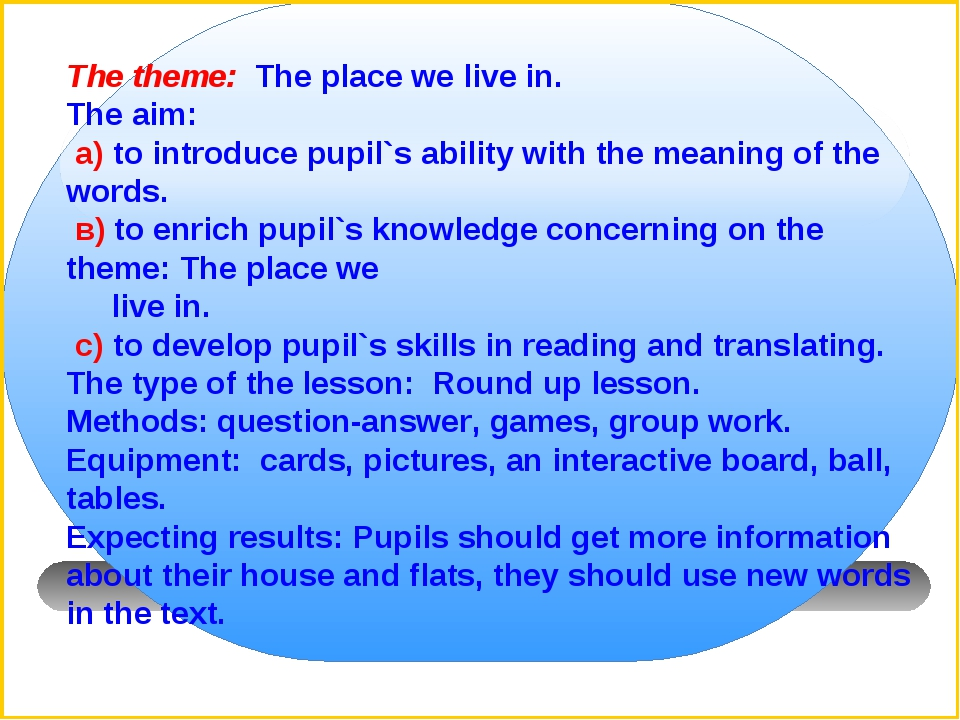 The theme: The place we live in. The aim: а) to introduce pupil`s ability wi...