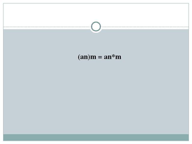 (an)m = an*m