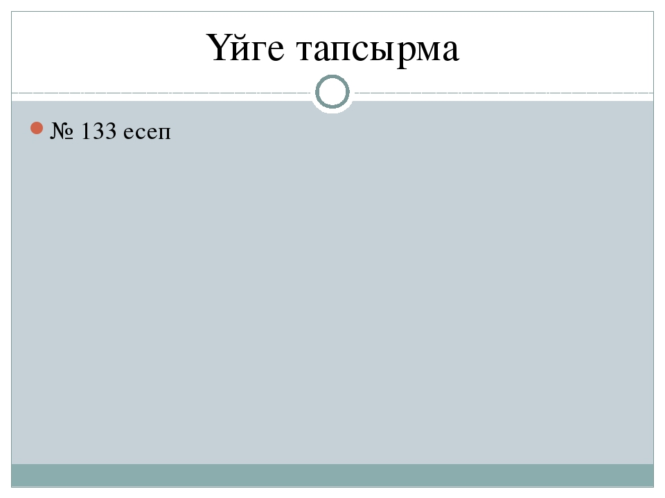 Үйге тапсырма № 133 есеп