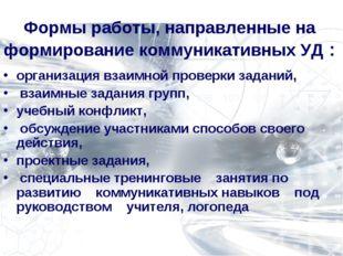 Формы работы, направленные на формирование коммуникативных УД : организация в