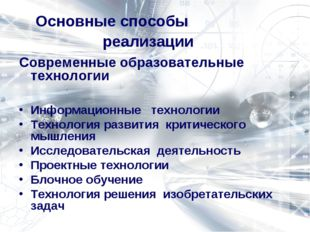 Основные способы реализации Современные образовательные технологии Информацио