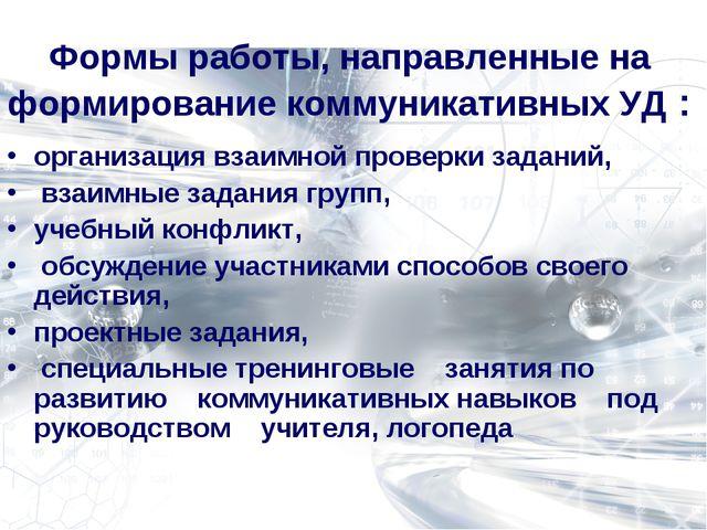 Формы работы, направленные на формирование коммуникативных УД : организация в...
